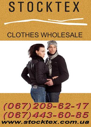 Одежда оптом Киев,оптовая продажа одежды со склада Киев,сток одежда оптом,купить одежду оптом киев