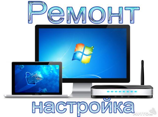 Ремонт компьютеров,ноутбуков,принтеров
