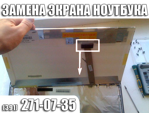 Замена матрицы ноутбука в Красноярске.