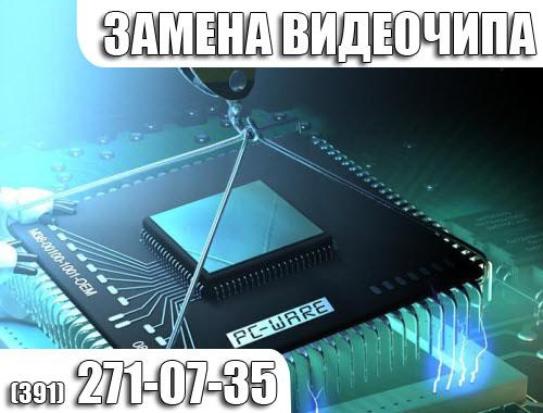 Замена и ремонт видеокарты ноутбука в Kрасноярскe
