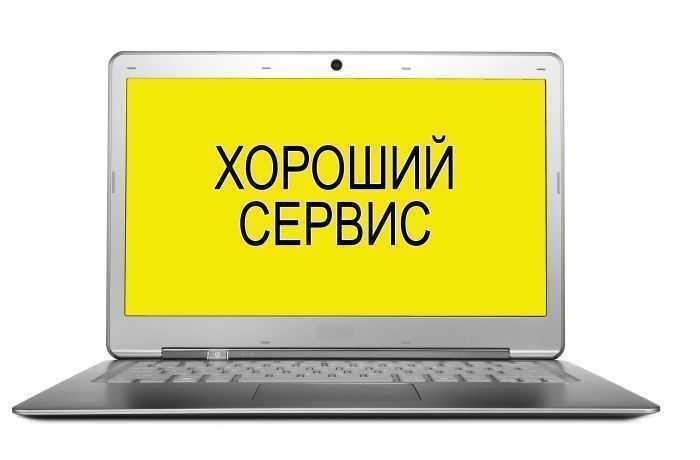 Ремонт ноутбуков, планшетов. Швед