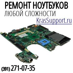 Ремонт ноутбуков Красноярск.Сервисный центр.