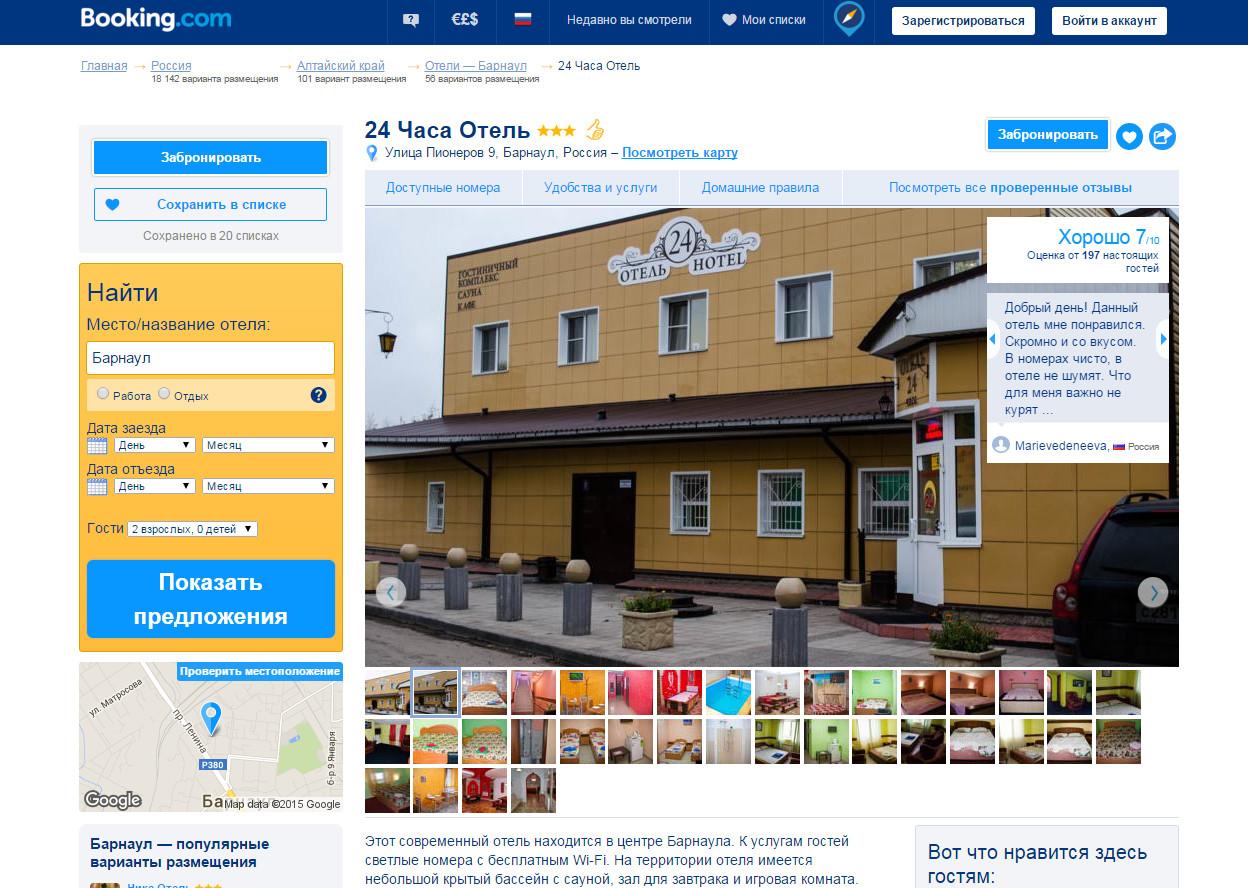 Предложение выгодно заказать гостиницу в Барнауле