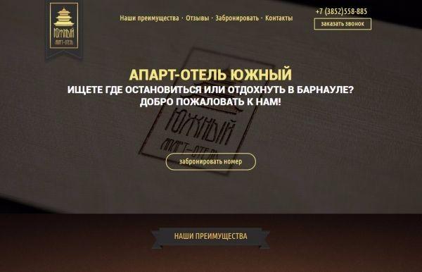 Сайт гостиницы Барнаула с возможностью забронировать номер