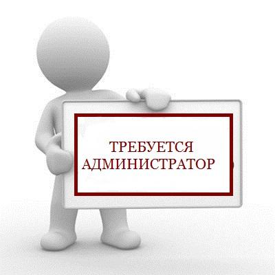 Открыт набор на вакансию Администратор