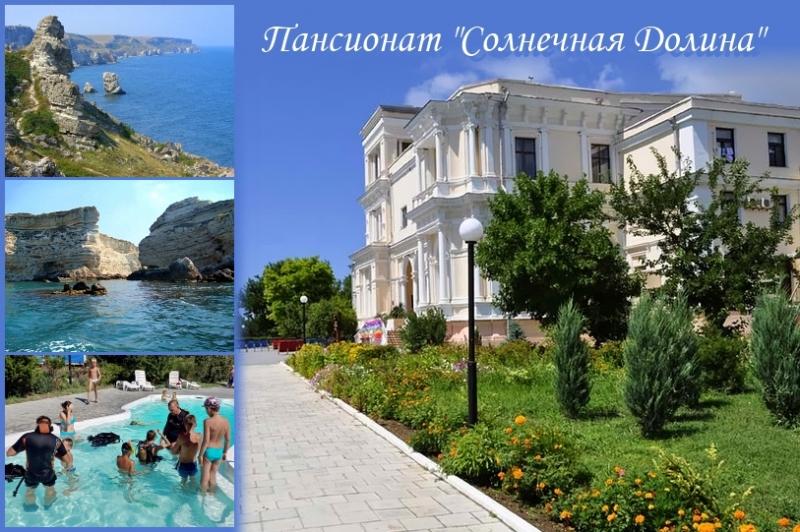 Отдых в Крыму, пансионат у моря