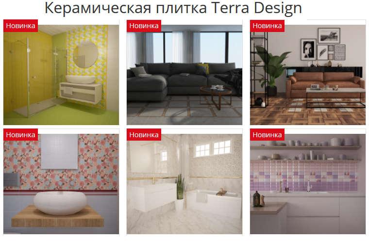 Керамическая плитка Терра Дизайн недорого в Воронеже