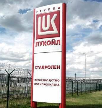 ООО Ставролен продает неликвиды