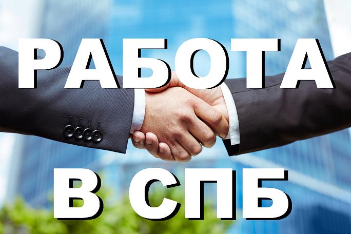 Работа в Санкт-Петербурге - Продавец-консультант