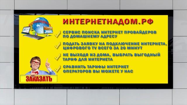 Подключите интернет и цифровое ТВ или замените интернет тарифы на выгодный