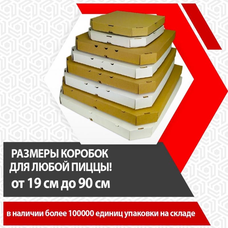 Коробки для пиццы с печатью