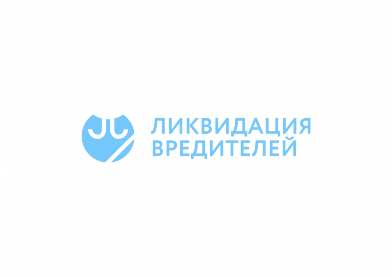 Ликвидация вредителей и санобработка.