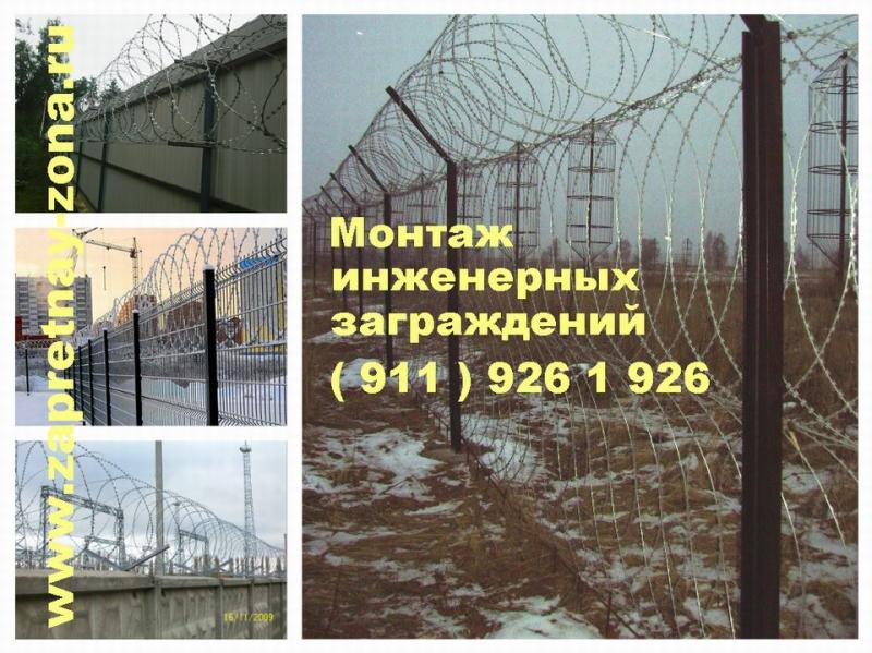 Колючая проволока Егоза в Великом Новгороде . Монтаж , продажа.