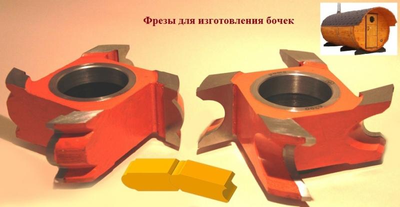 Фрезы для изготовления бань-бочек, купелей, бочек