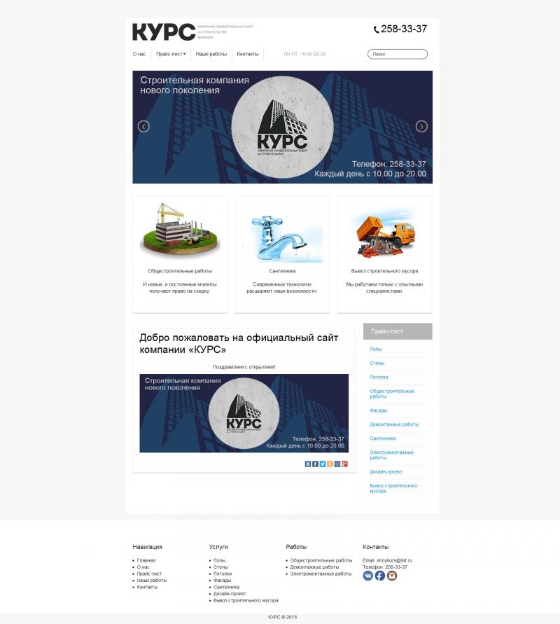 Создание сайтов в Воронеже