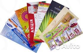 Печать объявлений и рекламных листовок