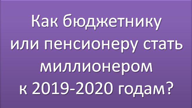 Как бюджетнику или пенсионеру стать миллионером к 2019 - 2020 годам