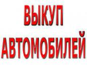Скупка аварийных и подержанных автомобилей. Выкуп авто в Москве, Подмосковье и Р