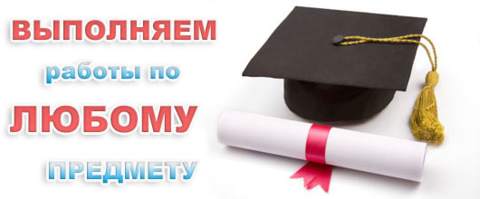 Помощь в написании реферата  в Воронеже