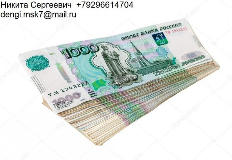 Без залога и предоплаты получите 3 млн рублей.