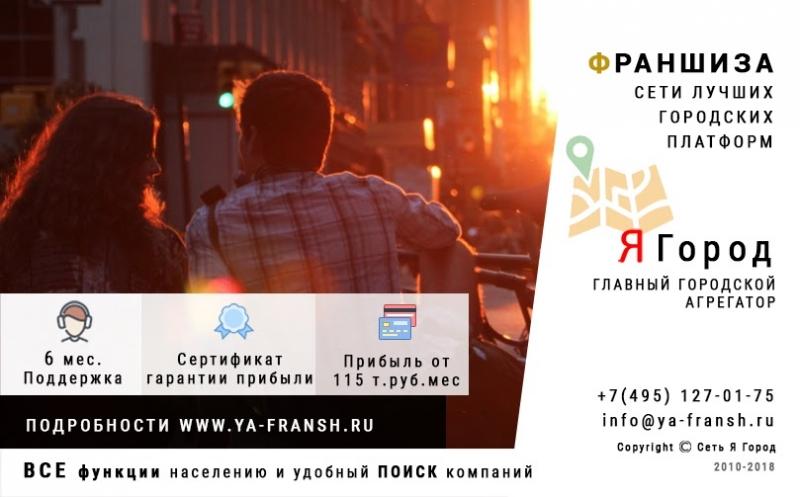 Готовый бизнес в Якутии по франшизе