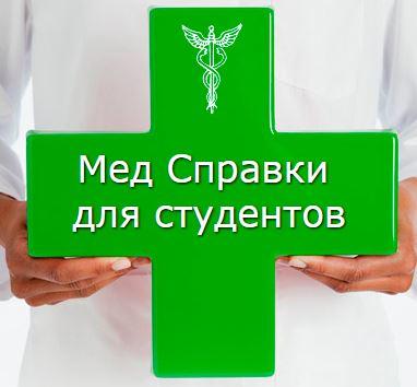 Медсправки в Воронеже на 36.stud-spravka
