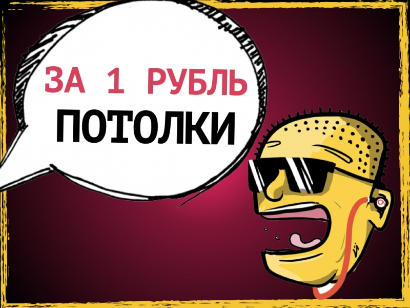 99 потолков по 1 рублю