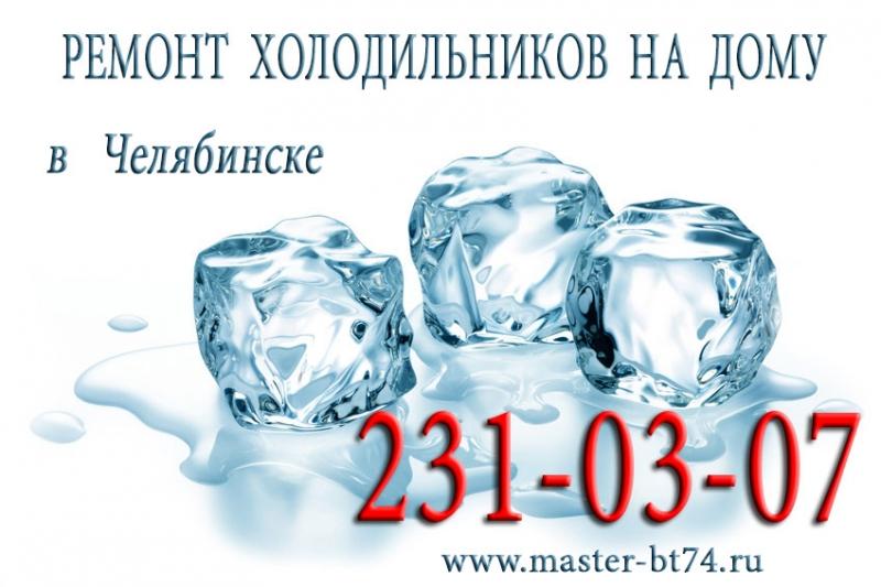 Вызвать мастера по ремонту холодильников на дому Челябинск
