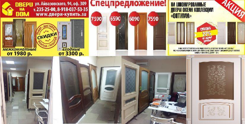 Продажа и монтаж входных и межкомнатных дверей. Ремонт квартир и офисов.