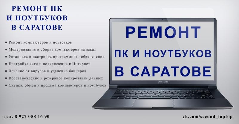 Ремонт ПК и ноутбуков в Саратове