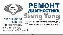 Ремонт и обслуживание автомобилей Ssang Yong