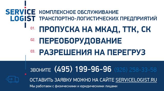 На МКАД ТТК СК пропуск- Сервис Логист