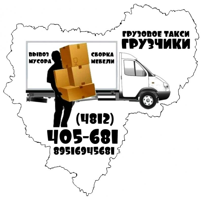 Услуги грузчиков  Транспорт  Переезды  Такелаж
