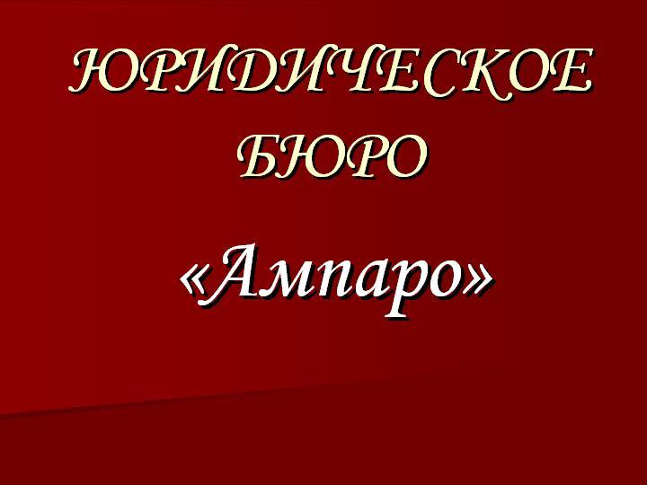 Юридические услуги для бизнеса в Ростове-на-Дону