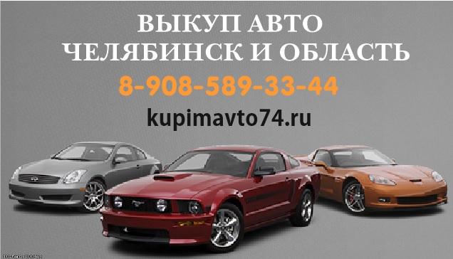 АвтоВыкуп любых авто в Челябинске