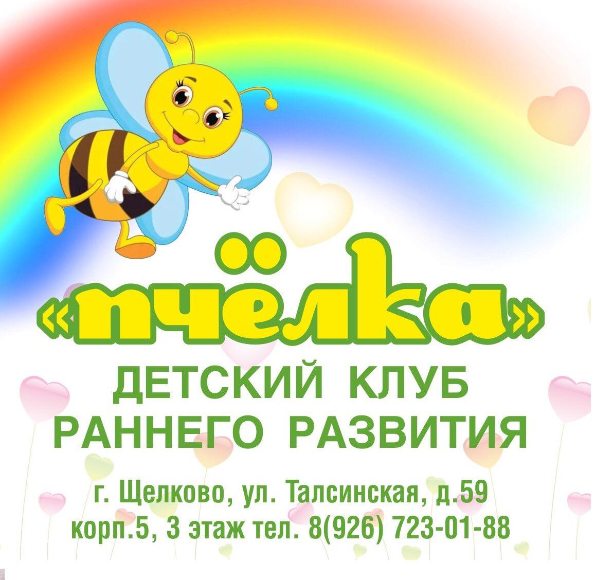 Детский клуб Пчелка
