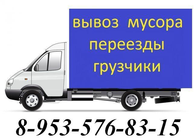 Перевозки Газелью, Грузчики, Переезды 8-953-576-83-15
