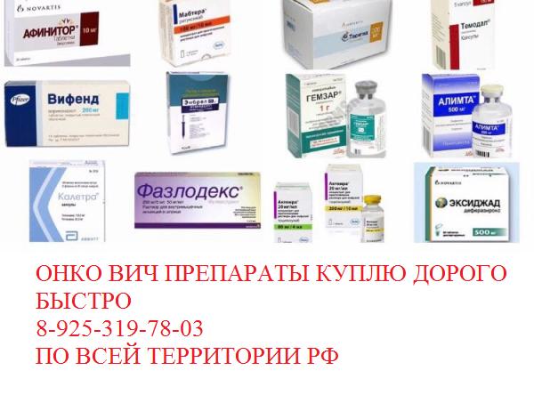 Медикаменты лекарства дорого куплю онко и другие