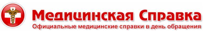Медсправки в Перми на perm.spravka-pro