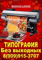 Печать А1 А0 А2.  10-20ч. м. Минская