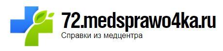Медсправки в Тюмени на 72.medsprawo4ka
