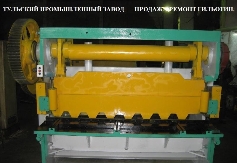 Гильотинные ножницы после ремонта Н3121, Н478, СТД-9, СТД-9АН, НК3418 с гарантие