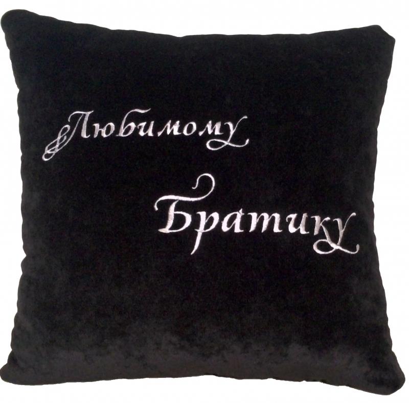 Подушка с вышивкой Любимому Братику