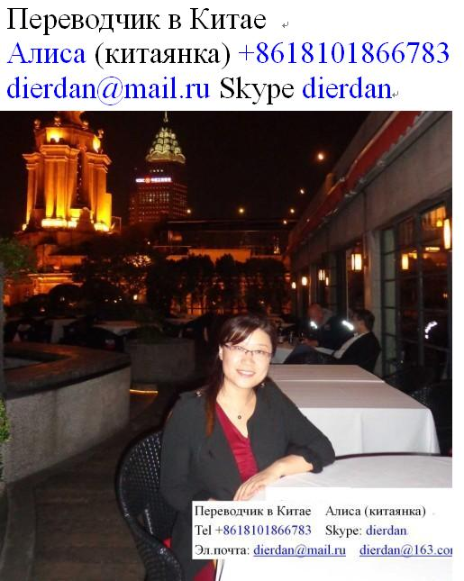 переводчик на выставку в Шанхае