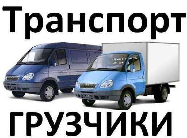 Грузоперевозки услуги грузчиков.