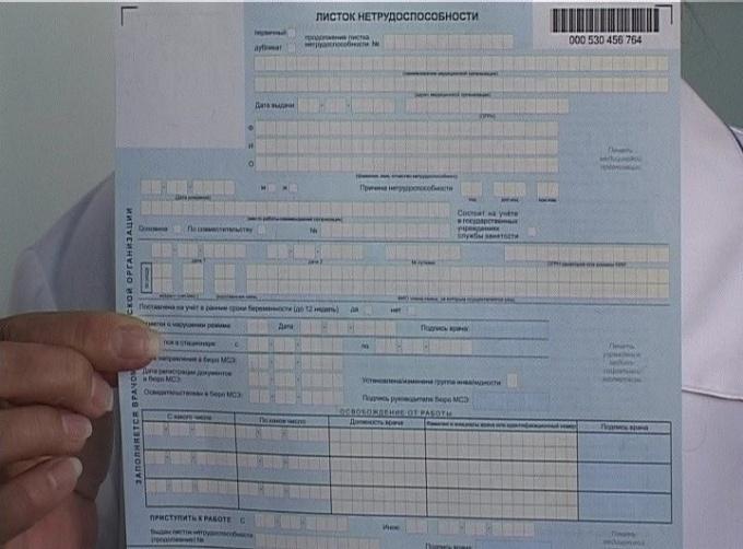 Купить больничный лист медицинские справки в Тюмени