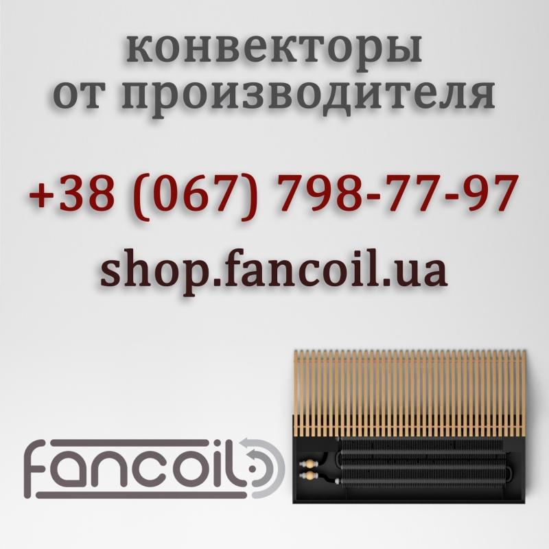 Настенный конвектор FCR и комплектующие Fancoil