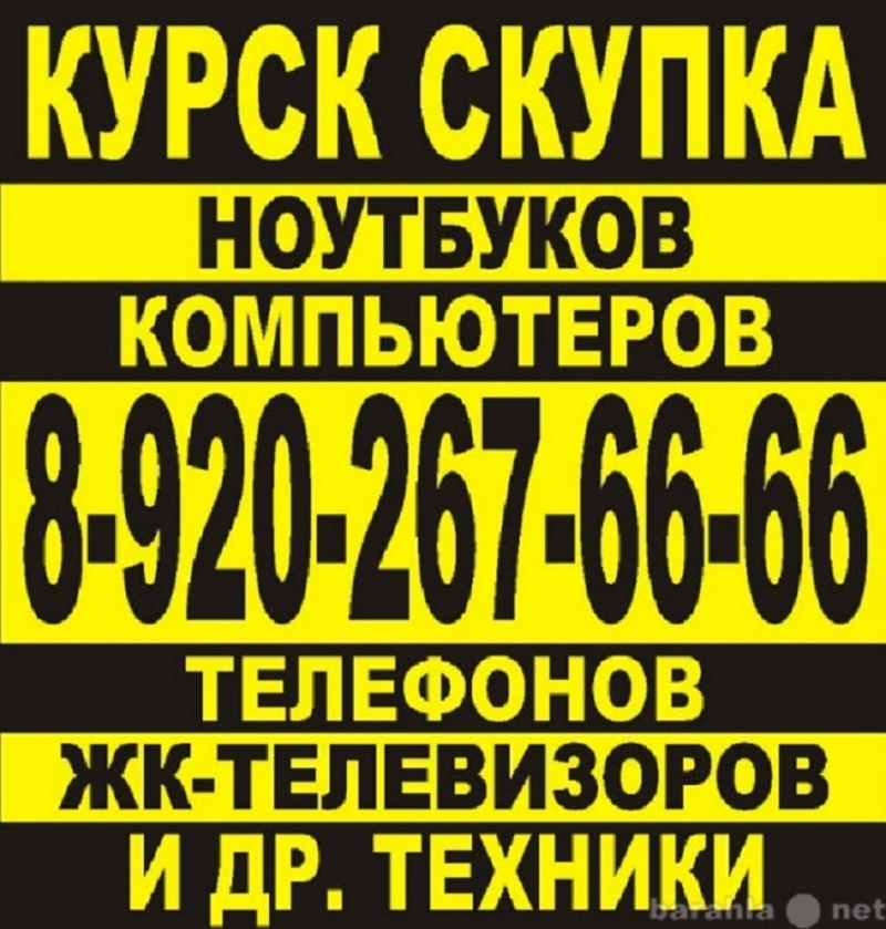 Курск Скупка ноутбуков в Курске 8-920-267-66-66. Скупка техники в Курске