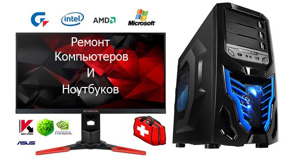 Установка Windows, Ремонт Ноутбуков, Ремонт Компьютеров, выезд на дом