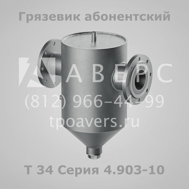 Грязевик абонентский Т34 Серия 4.903-10 Выпуск 8